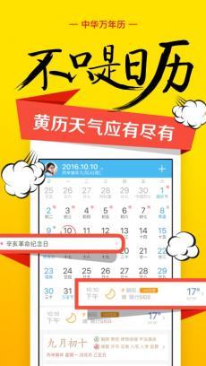 中华万年历日历 V6.9.1