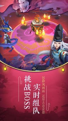 阴阳师 V1.0.63