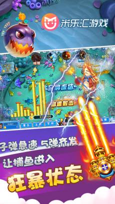 米乐汇游戏 V2.2.4
