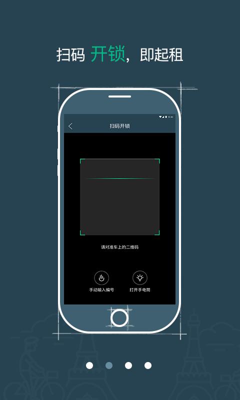 共享单车手机页面设计