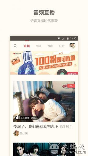 荔枝FM V5.1.1