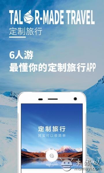 6人游 V2.6.3