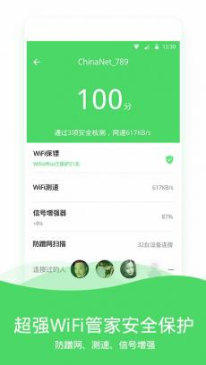 WiFi伴侣 V5.1.2