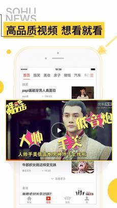 搜狐新闻 V6.3.8