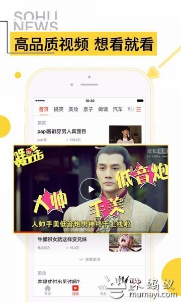 搜狐新聞 V6.3.1