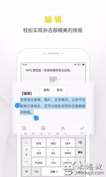 WPS 便签 V1.8