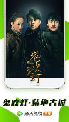 騰訊視頻 V7.8.8.20569