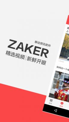 ZAKER-扎客新闻 V7.7