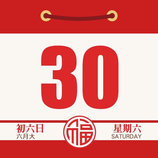 中华老黄历 V5.5.7