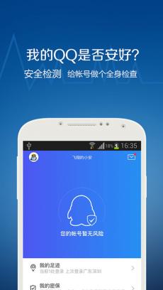 QQ安全中心 V6.9.6