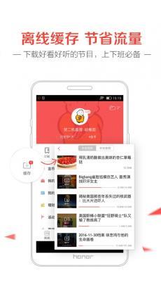 凤凰新闻 V5.5.0