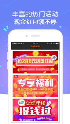 平安普惠 V5.0.0