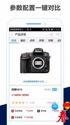 中关村在线 V7.8.2