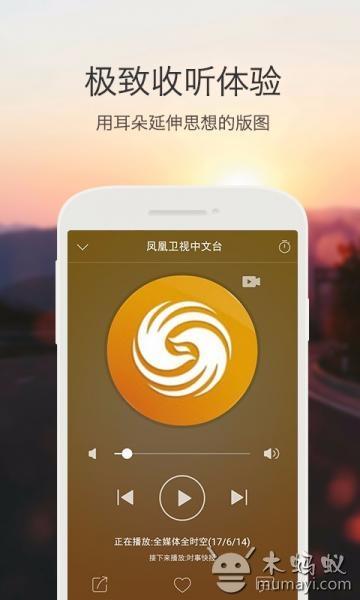凤凰FM V7.3.1