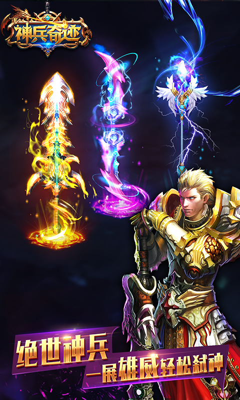 神兵奇迹1.0.4.0版截图