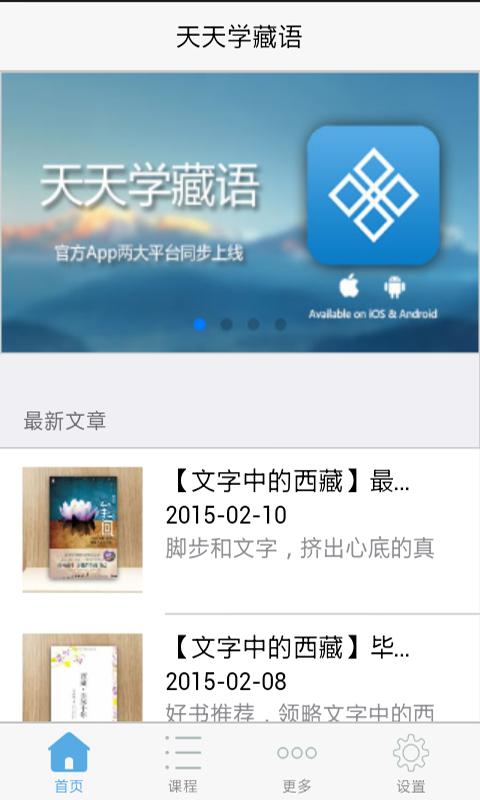 """天天学藏语 官方app 热门微信公众号""""天天学藏语""""官方app上线啦!"""