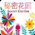 秘密花园 V1.1