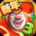 熊出没3壮志熊心-礼包 V1.0.9