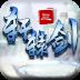 轩辕剑3手游版 V1.1.0