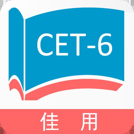 佳用英语六级专版 V1.3.18