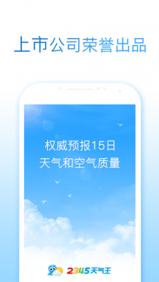 2345天气王 V9.1