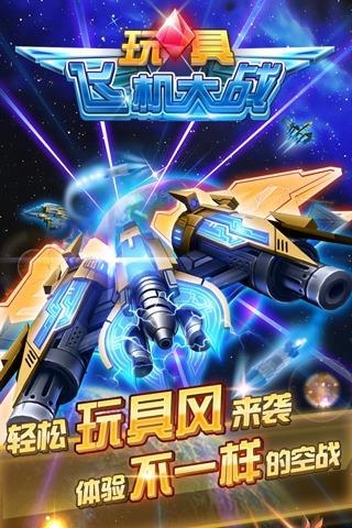 玩具飞机大战 下载_玩具飞机大战 手机版下载_玩具 版