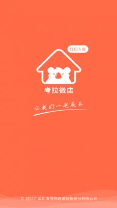 考拉微店经纪人版 V2.4.14