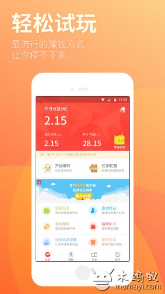 招财锁 V4.1.9