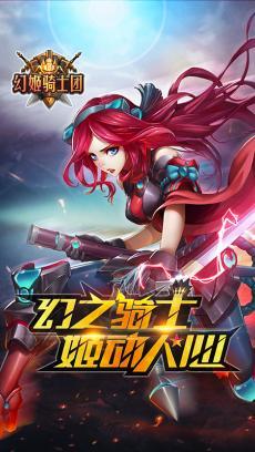 幻姬骑士团 V1.3.0