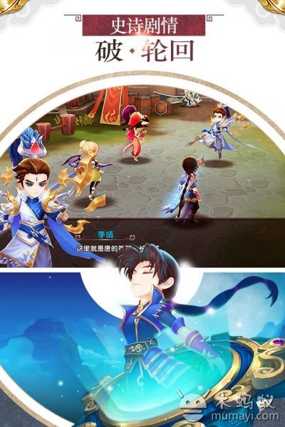 轩辕剑3 九游版 V3.1.0