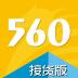 560交运配货接货版 V2.3.3