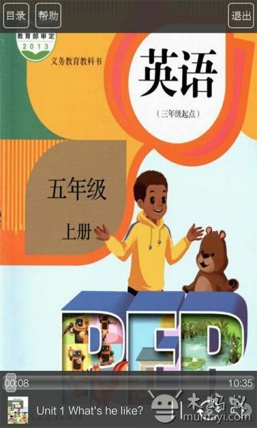 人教版五年级英语上册 V3.0