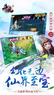 斗魂-工资版 V1.0.1