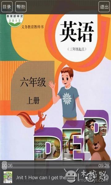 人教版六年级英语上册 V3.0