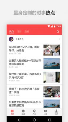 ZAKER-扎客新闻 V7.9.1