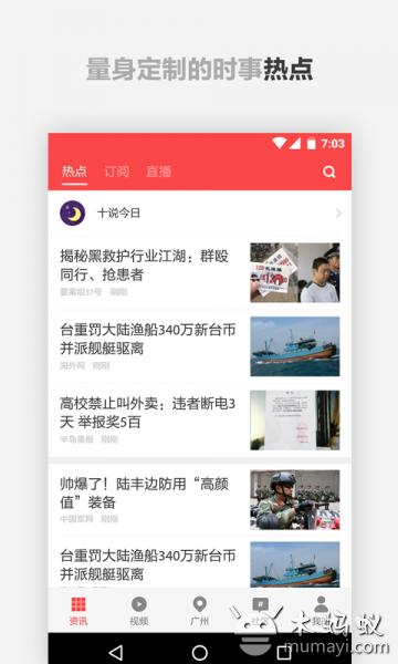 ZAKER-扎客新闻 V8.3.8.1
