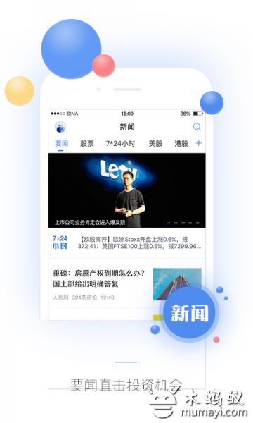 新浪財經 V4.4.9.1