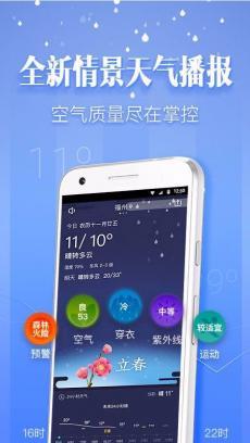 黄历天气 V3.16.4.3
