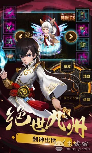 绝世剑神 V0.5