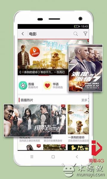 爱看4G视频 V5.3.15.13