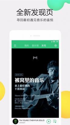 QQ音乐 V7.5.0.18