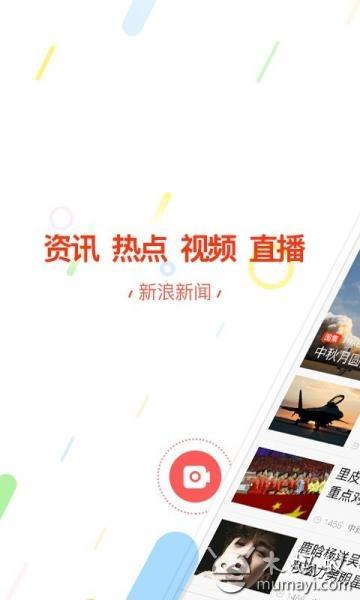 新浪新闻 V7.2.2