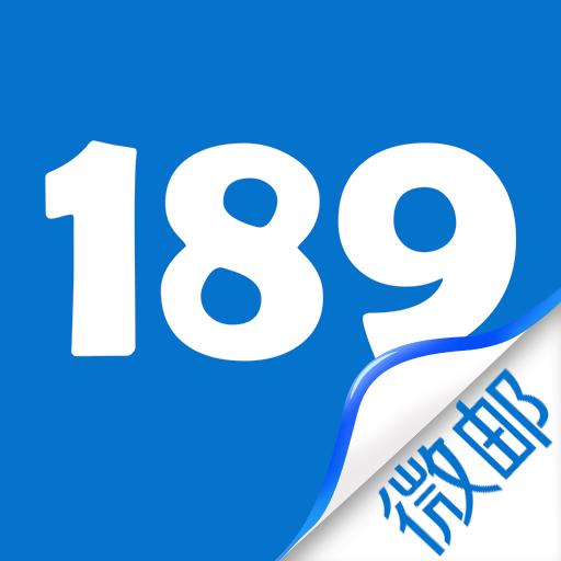 189邮箱 V7.3.2