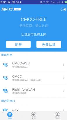 随e行WiFi V8.11.0