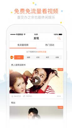 中国联通手机营业厅 V8.6.2