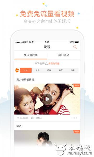 中国联通手机营业厅 V6.0.1