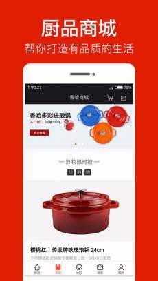 香哈菜谱 V8.1.0