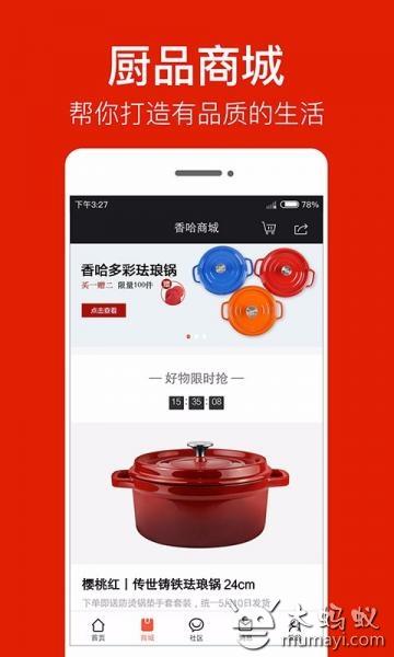 香哈菜谱 V7.5.5