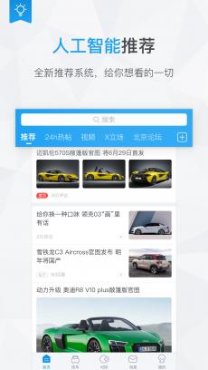 爱卡汽车 V8.2.1