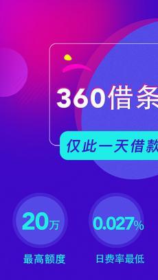 360借条 V1.1.15